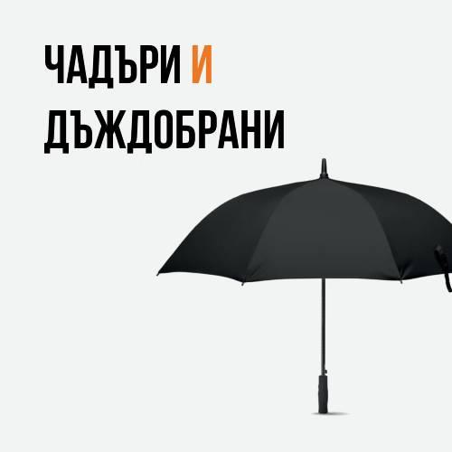 Чадъри и дъждобрани