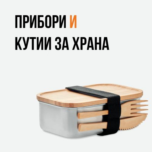 Прибори и кутии за храна